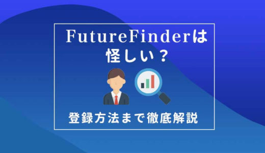 Future Finder(フューチャーファインダー)は怪しい?評判・メリット・デメリット・登録方法まで徹底解説